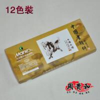 上海马利12色国画颜料 国画创作工具 毛笔书画练习用品