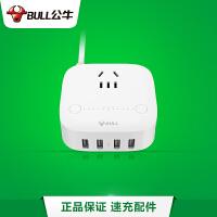 [工厂直营] BULL 公牛USB插座防过充智能定时插座多功能插线板创意多口充电接线板