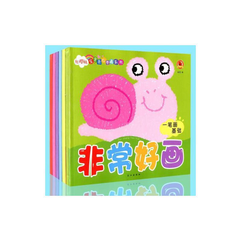 动物/一笔画/二笔画启蒙基础提高幼儿童创意画册蒙纸画宝宝学画画涂色