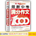 中学作文中考满分优秀1000篇(畅销升级版),一本中考夺冠的必备秘籍!