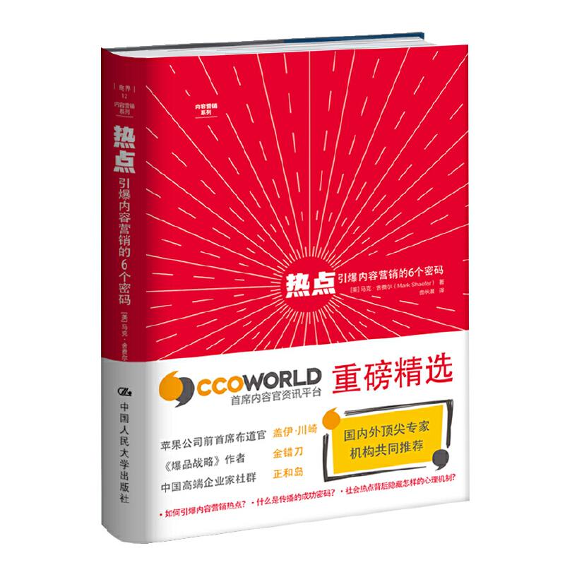 川崎,金错刀,正和岛联合推荐,内容营销精选书籍