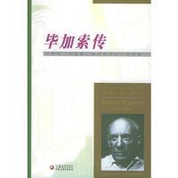 毕加索传,(法)皮埃尔・戴 ,唐嘉慧,江苏教育出版社,9787534369032
