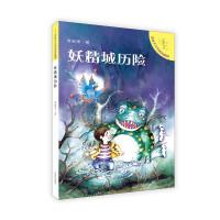 贪玩大王李奔奔系列:妖精城历险