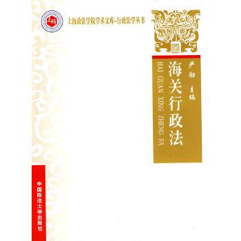 海关行政法(上海政法学院学术文库—行政