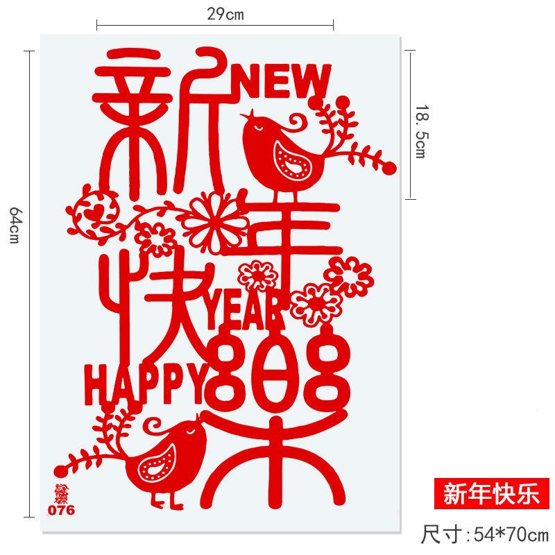 窗花新年玻璃贴元旦2017年新春创意剪纸画静电贴 贴纸_新年快乐ct-76