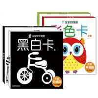 黑白卡片新生儿婴儿早教卡玩具宝宝视觉激发卡彩色卡闪卡0-6个月