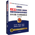 中公2017上海市公安系统法院系统警察学员招录考试专用教材历年真题+全真模拟预测试卷