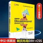 中公实用Web前端开发零基础学Dreamweaver