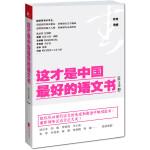 这才是中国最好的语文书・散文分册
