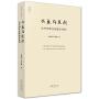 兴盛与危机:论中国社会超稳定结构(2010年版)