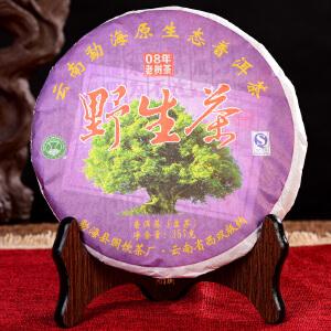 【整件28片;8年陈期老生茶】2008年 野生茶 古树生茶 357克片