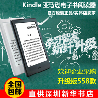 【包邮送高清贴膜和USB充电器】全新Kindle亚马逊电子书阅读器 (入门版)― 升级外观设计,电子墨水显示屏,专注阅读,舒适护眼,内置WIFI