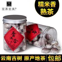至茶至美 普洱茶 熟茶 糯米香迷你小茶坨 云南普洱茶叶 250g/罐