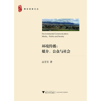 环境传播:媒介、公众与社会 高芳芳 9787308162548 鼎硕文豪图书专营店