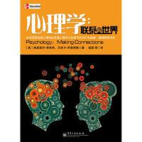 心理学:联系的世界(全彩) 9787121170737