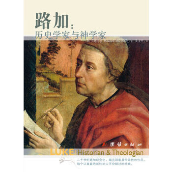 路加:历史学家与神学家