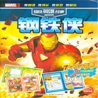 钢铁侠-超级英雄故事游戏书