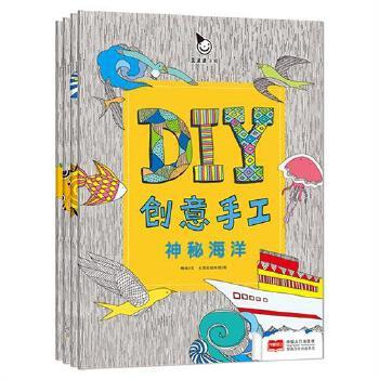 正版兒童手工制作書 立體小手工 幼兒園diy創意手工材料 3-4-5-6歲