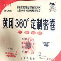 2017秋 黄冈360定制密卷 五年级上册语文 5年级上 湖南教育版 配套XJ版/9787548805205