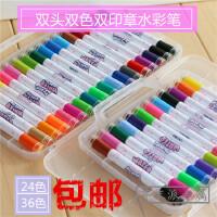 【单件包邮】得力双头双色双印章水彩笔 可水洗水彩笔 24色36色 无毒儿童