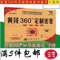 2017版 黄冈360定制密卷 四年级下册语文 4年级下 人教版 配套RJ版