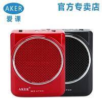 AKER/爱课 MR2700 老师上课扩音器小蜜蜂大功率唱戏机教学导游扩音器