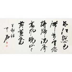 欧阳中石《王勃诗》中国书法家协会理事