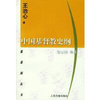 中国基督教史纲――蓬莱阁丛书