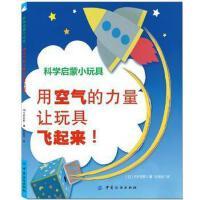 全新正版 科学启蒙小玩具 用空气的力量让玩具飞起来 竹井史郎 著 6-14岁手工制作童书 儿童益智游戏 亲子游戏参考书籍