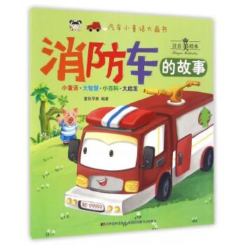消防车的故事(注音美绘本)/汽车小童话大画书图片