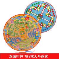 儿童桌面游戏玩具磁性运笔时钟迷宫+飞行棋 农场乐园迷宫宝宝