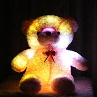 发光泰迪熊 抱抱熊全身通亮 七彩发光毛绒公仔儿童 生日 情人节礼物
