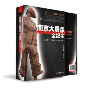 南京大屠杀全纪实(当当独家精装珍藏版)