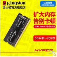【支持礼品卡】金士顿 HyperX 笔记本内存条 DDR4 2400 4G单条 四代内存条