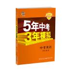 中考英语 5年中考3年模拟 学生用书 2017中考总复习(全国版)