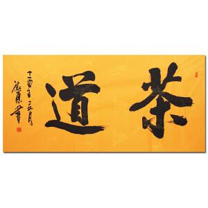 一级书画师、中国书画家协会会员化卫东《茶道1》