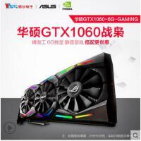 【支持礼品卡支付】Asus/华硕STRIX-GTX1060-6G-GAMING猛禽战枭版 电脑游戏独立显卡