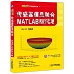 传感器信息融合・MATLAB程序实现