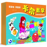 卡尔数学精装版 积木 七巧板 卡片 题版 图形 玩游戏 学数学