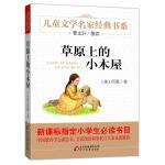 草原上的小木屋 曹文轩推荐儿童文学经典书系