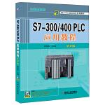 S7-300/400 PLC应用教程 第2版