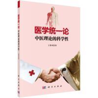 医学统一论-中医理论的科学性( 货号:703042072)