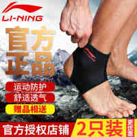 LI-NING/李宁 专业护踝 篮球足球扭伤运动防护脚腕 保暖护脚踝护套护具AQAH184