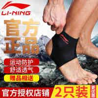 LI-NING/李宁 专业护踝 加压式护掌护腕 篮球足球防扭伤运动防护脚腕 扁平足防摔保暖护脚踝护套护具