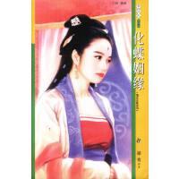季候风 化蝶姻缘(006)