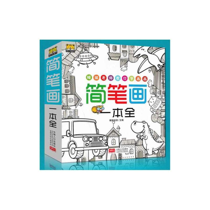 【大厚本】正版儿童画画书简笔画一本全3-6-9-12岁儿童简笔画大全500