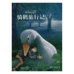 骑鹅旅行记 塞尔玛·拉格洛夫, 弗里德里希·黑歇尔曼, 石琴娥 9787517816942睿智启图书