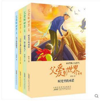 暑期推荐父爱的的世界系列全4册感恩父爱时光里的承诺和