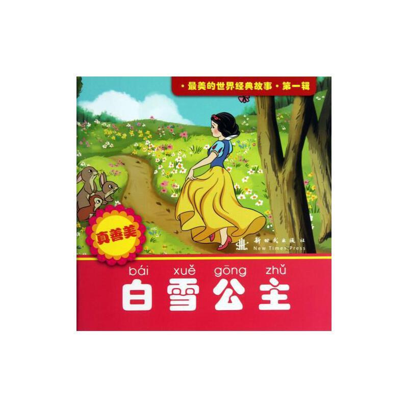 白雪公主/*美的世界经典故事 李棂瞳 正版书籍 新时代