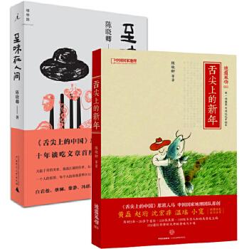 至味在人间+舌尖上的新年(中国***地理)(共2册)